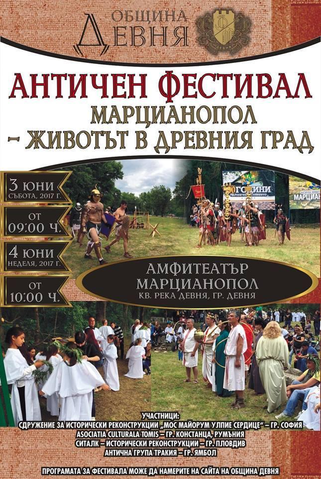 Античен фестивал Марцианопол - животът в древният град