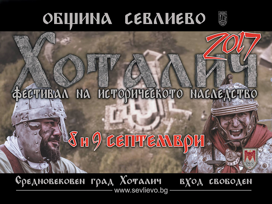 Хоталич - фестивал на историческото наследство