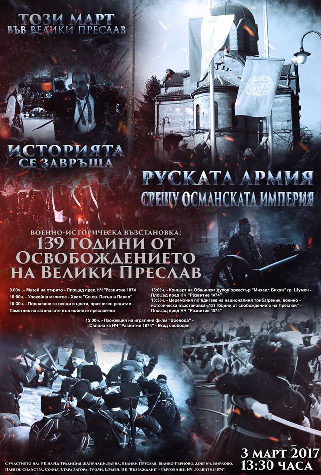 Освобождението на Преслав 1978 - издание 2017