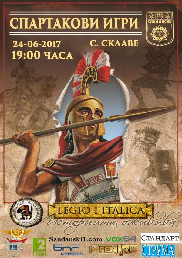 Спартакови игри
