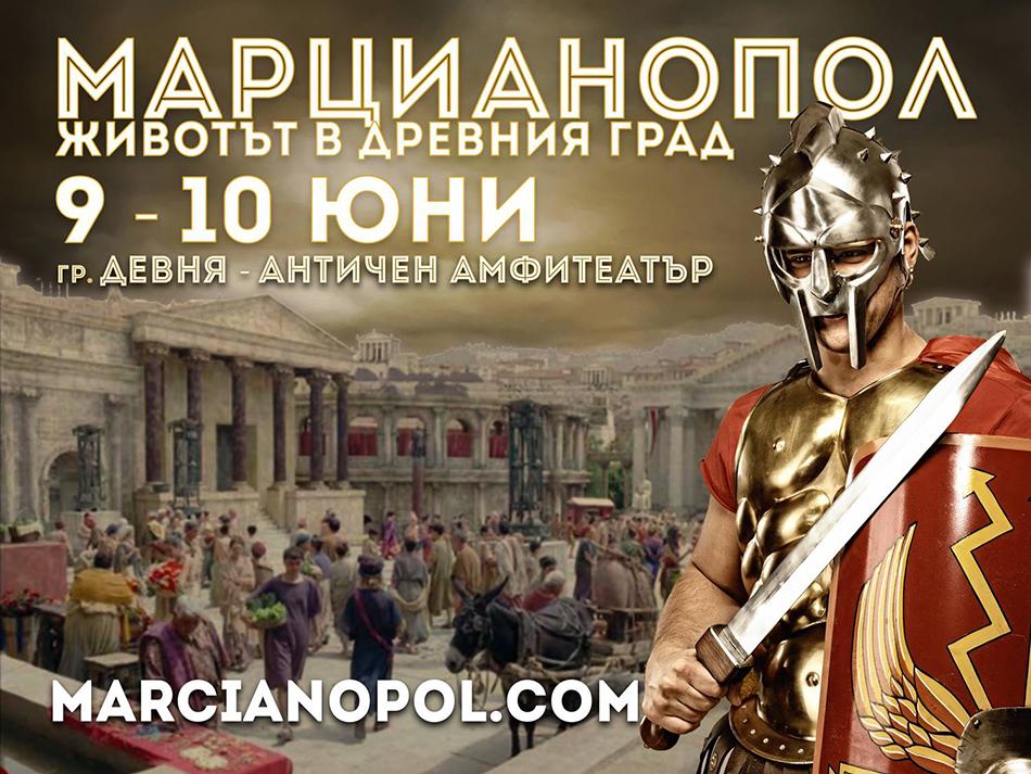 Марцианопол - животът в древния град