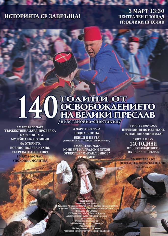 140 години от освобождението на Велики Преслав