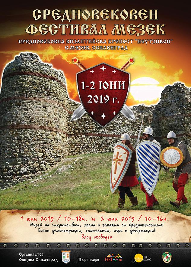 Средновековен фестивал Мезек