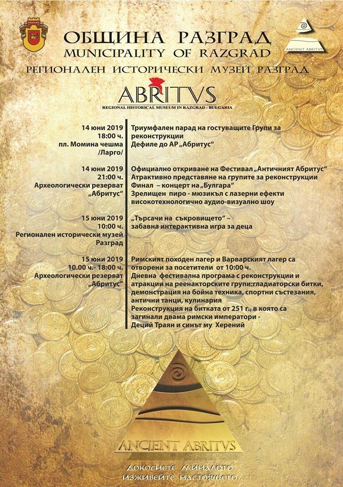 Античният Абритус