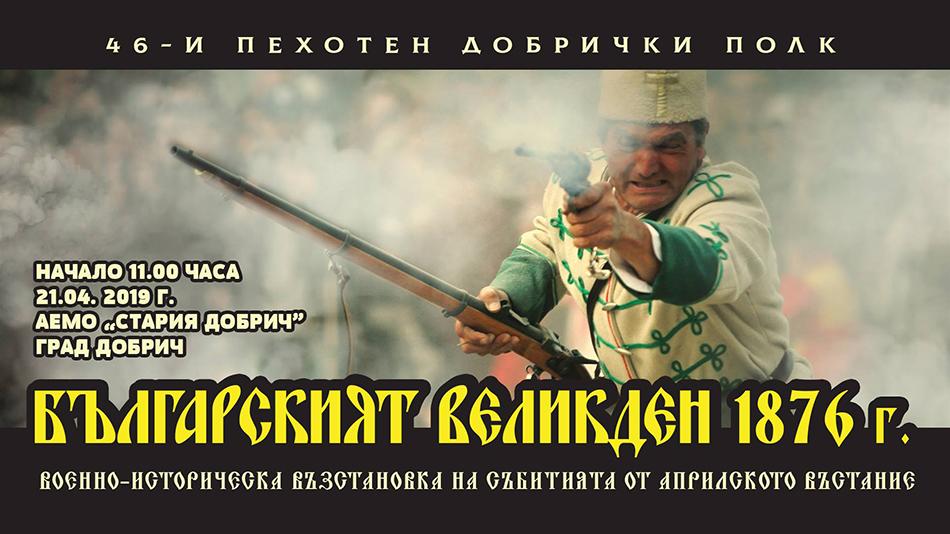 Българският Великден 1876