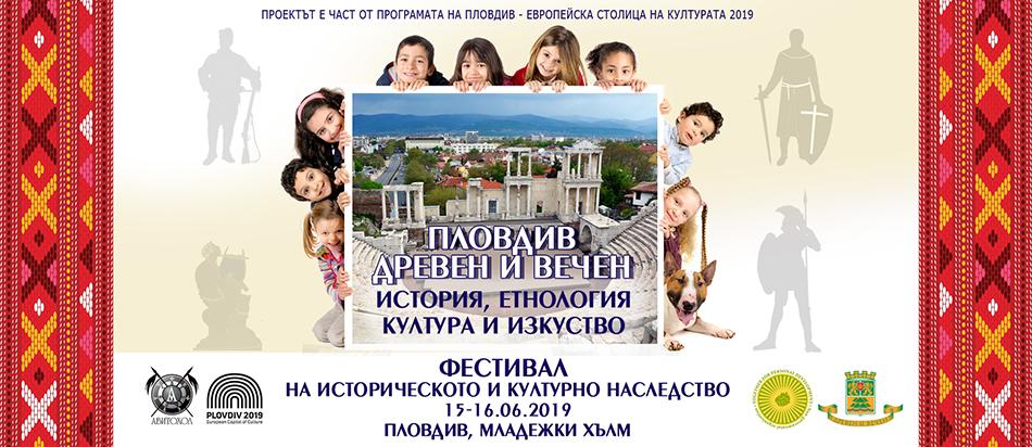 Пловдив - древен и вечен: история, етнология, култура и изкуство
