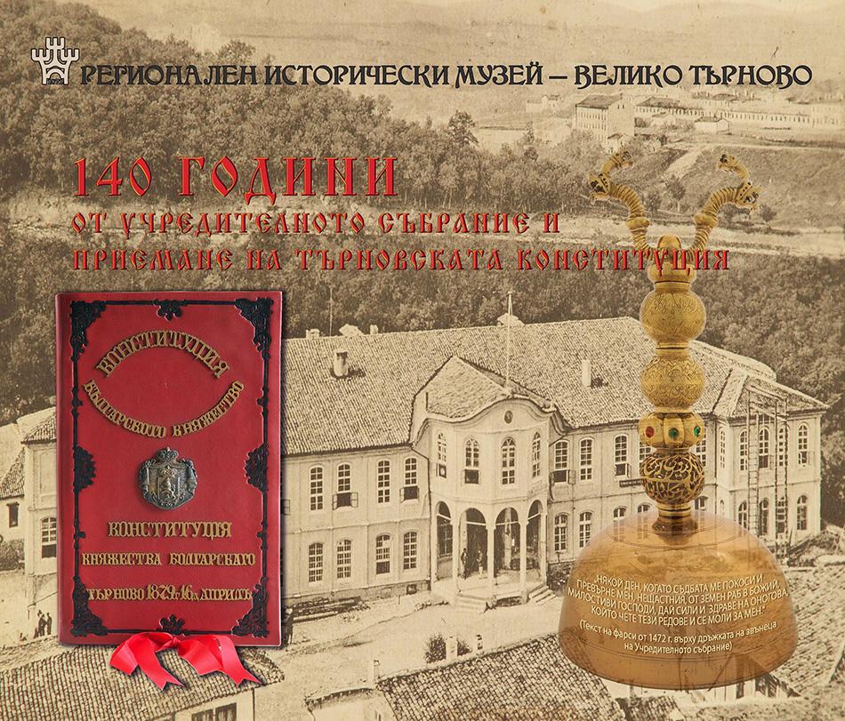 Годишнина от първото Велико народно събрание