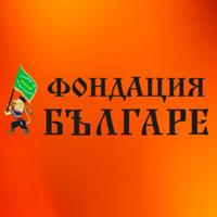 Фондация Българе
