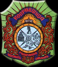 Община Копривщица