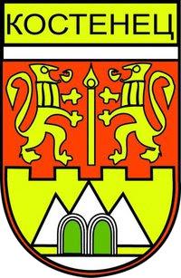 Община Костенец